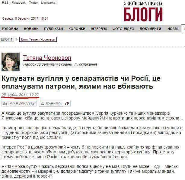 Участники блокады не будут выполнять распоряжение о запрете ввоза оружия, - Штаб - Цензор.НЕТ 8521