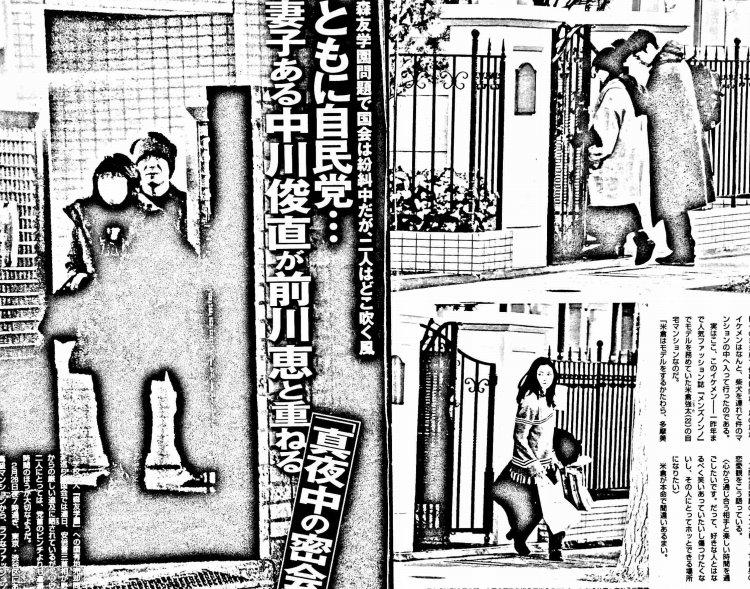 FRIDAY。「ともに自民党 妻子ある中川俊直と前川恵が重なる真夜中の密会」。「森友学園」で紛糾する国会もどこ吹く風だね。オイオイ