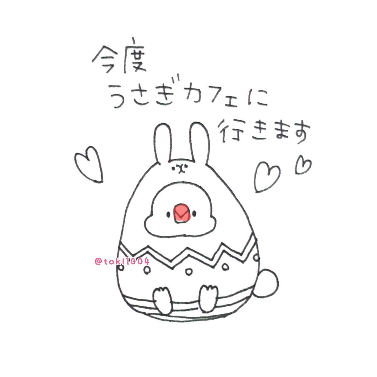 とき51819 デザインフェスタ B 99 On Twitter うさぎカフェ に行く