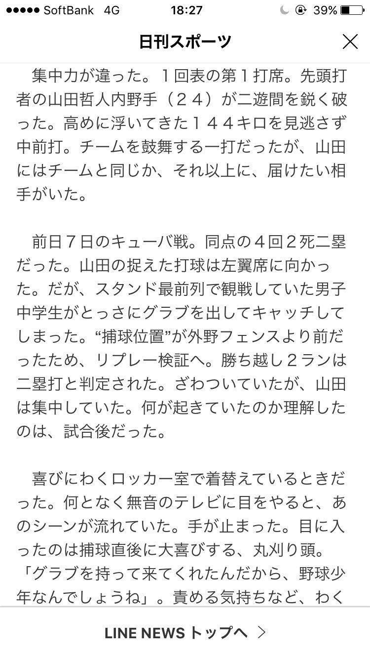 侍ジャパン、山田選手が幻弾少年へエール!素敵すぎて泣けてくるwww