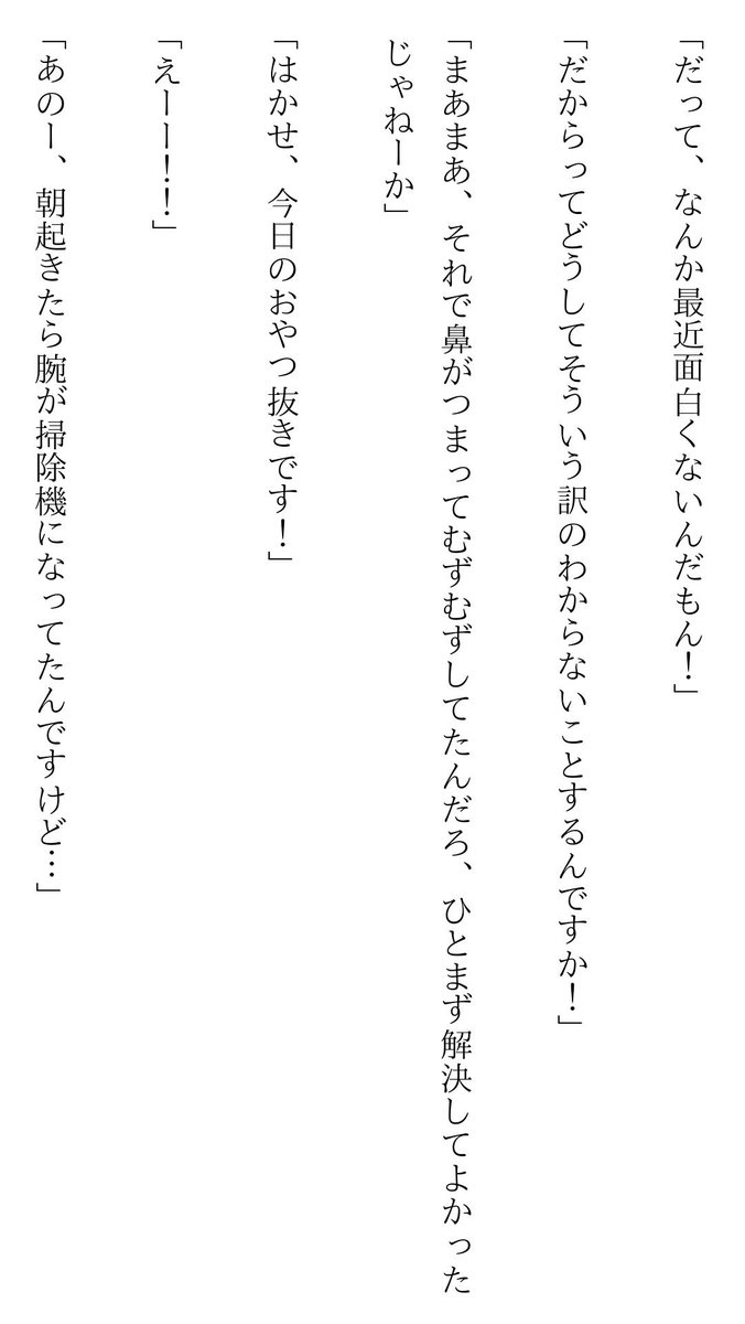 日常の短編集(小説版日常) (@nichijou_summer) | Twitter