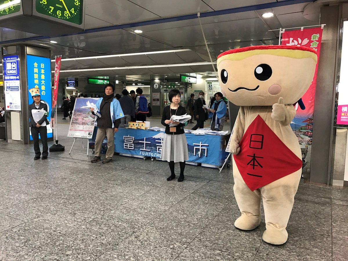 3がつ9にち、きょうは横浜駅で観光キャンペーン!新倉山浅間公園桜まつりをぴーあーる!あしたは町田駅です(^^;