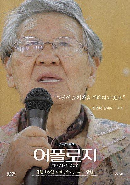 과거 일본군 '위안부' 피해자였던 할머니들의 강인함이 인상적인 영화 <어폴로지>(감독 티파니 슝) 개봉 첫 주 예매 오픈되었습니다. 3월 16일 개봉합니다.  https://t.co/088iw1Y1cV https://t.co/eVDXGp0Ue9