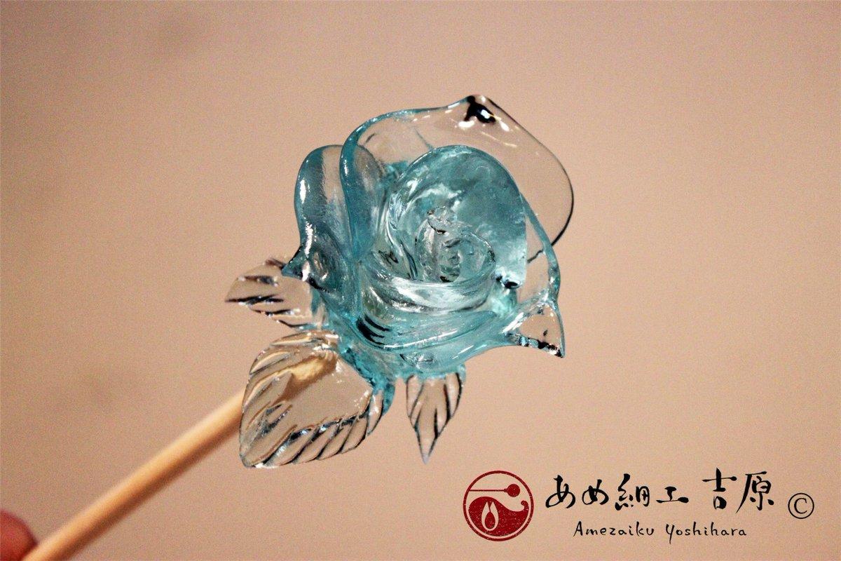 今年もバラのモチーフを色々と。透明なバラの花、飴を練らずにそのまま細工したもの。仕上げに表面を溶かすことで艶を浮き上がらせます。昔ながらの作り方と違い、手間と時間をかけた一品。舐めるとほんのりバラの香りが。ご予約も承っております!ame-yoshihara.com/etc/special.ht… pic.twitter.com/so2TGex7rp