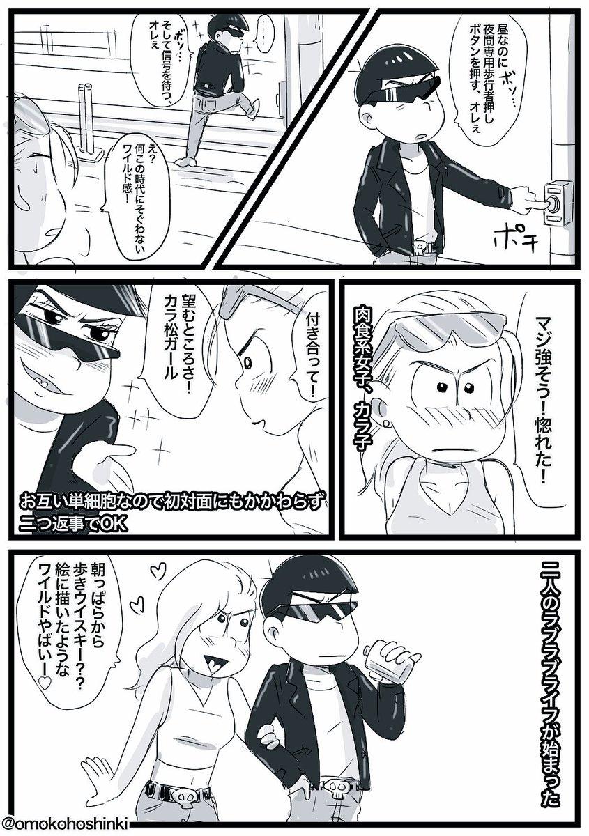 【カラ子✖︎カラ松】つきあったらこんな感じかなーてだけの漫画