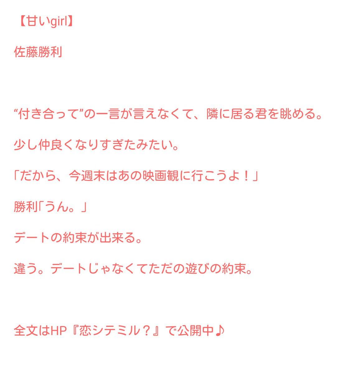 """恋シテミル? ar Twitter: """"【甘いgirl】 佐藤勝利 短編小説 全文は ..."""