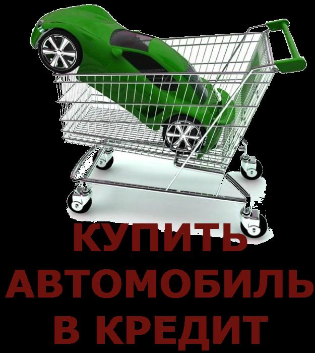 Купить машину в кредит онлайн заявка куда инвестировать 500 тысяч