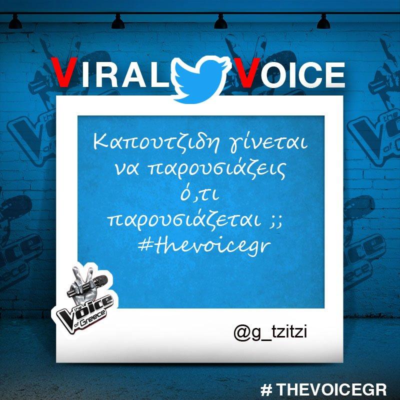 #ViralVoice #thevoicegr https://t.co/WrsMe8GC54