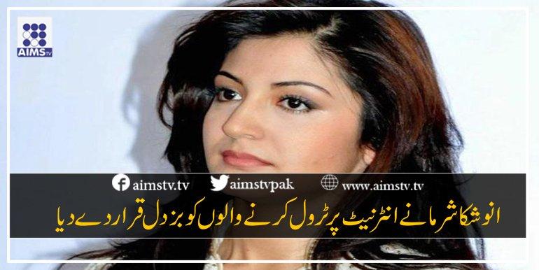 انو شکا شرما نےانٹرنیٹ پر ٹرول کرنے والوں کو بزدل قرار دے دیا http:/