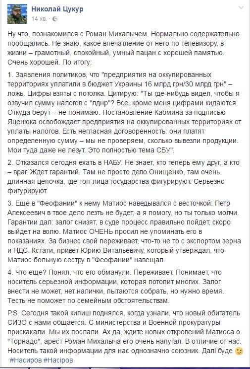 Суд объявил полный текст решения в деле об избрании меры пресечения Насирову - Цензор.НЕТ 5963
