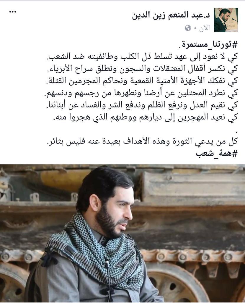 """اخر الاخبار والمستجدات جمعة """" ثورة حتى النصر """" 10-3 C6f0aSkWUAAn7r2"""