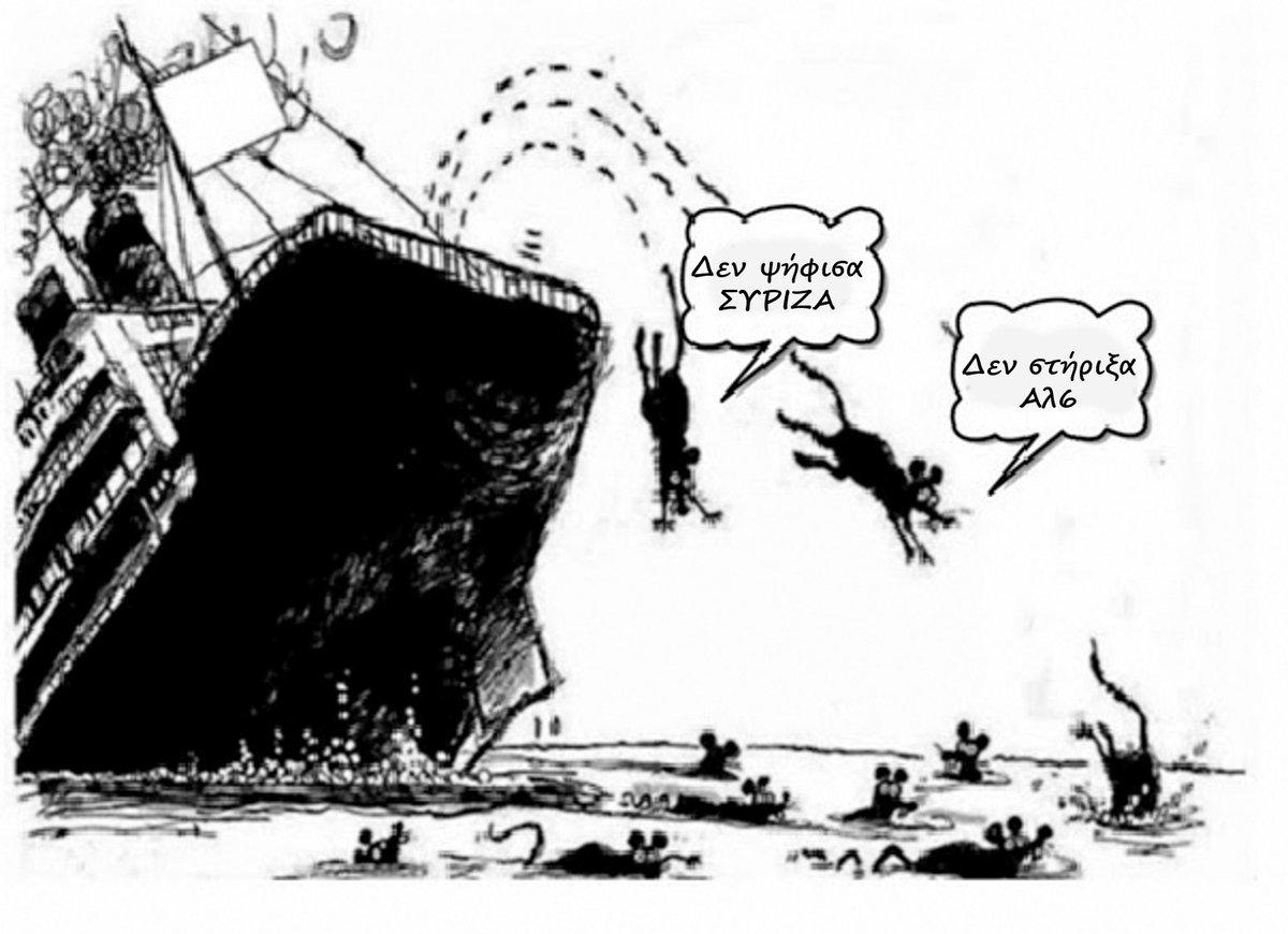 Αποτέλεσμα εικόνας για Πηδάνε από το καράβι
