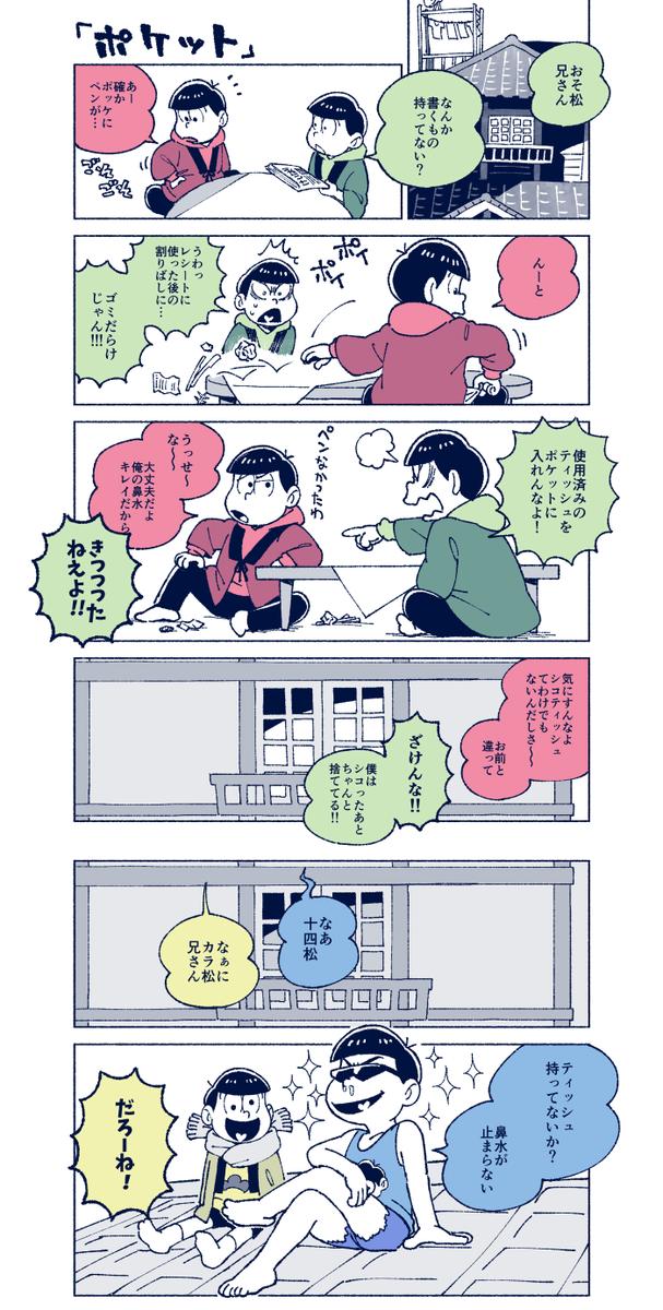 【まんが】『十四松のポケット』(むつご)