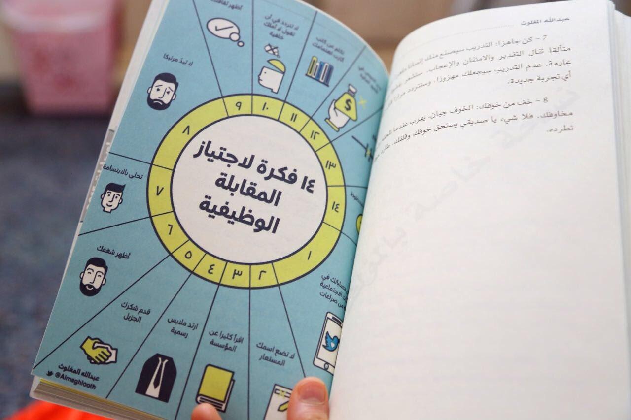 تحميل كتاب غدا أجمل عبدالله المغلوث