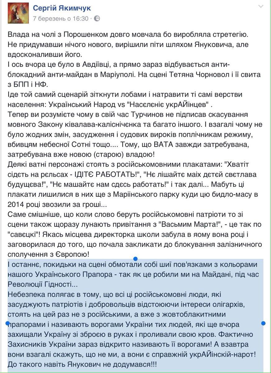 Ніколи не буду стояти осторонь, якщо вирішується доля України - Цензор.НЕТ 2316