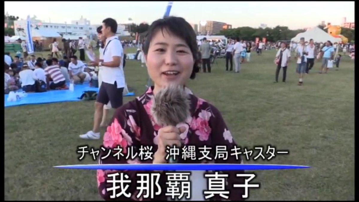 沖縄 チャンネル 桜