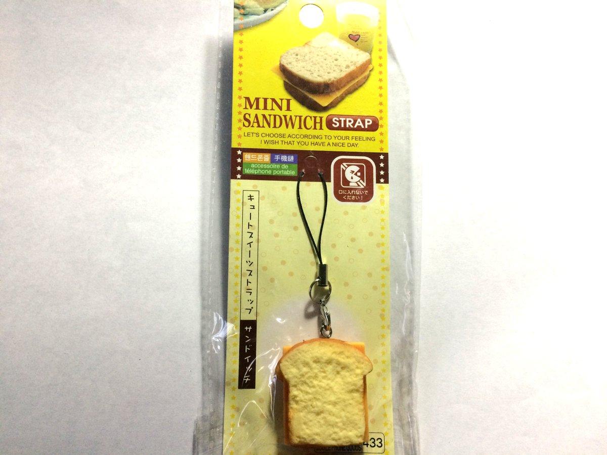 キュートスイーツキーホルダー(サンドイッチ)