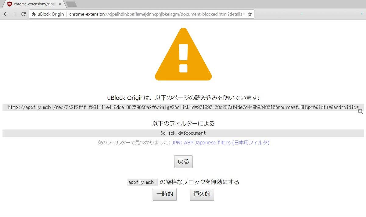 フィルタ ublock origin