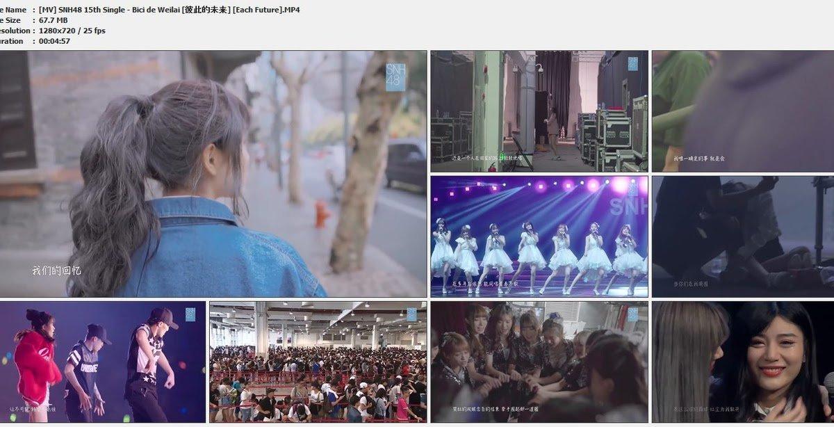 [MV] SNH48 - Bici de Wailai 彼此的未来 Each Future Full Video