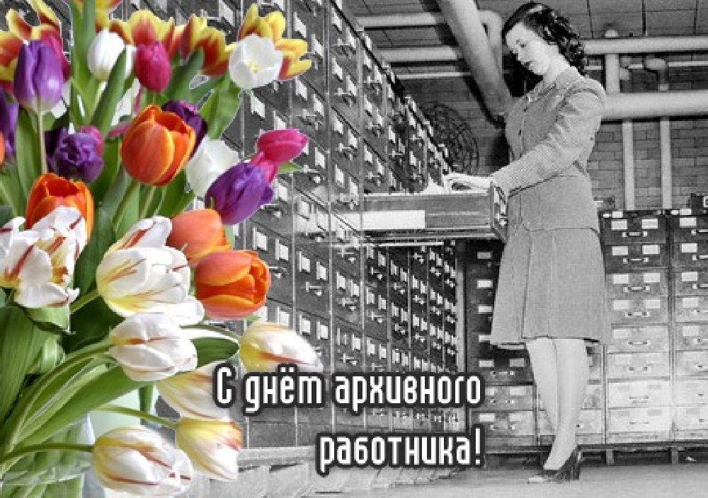 Открытки ко дню архивов
