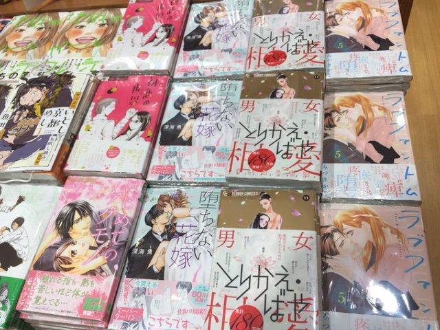 ラブ ファントム 11 巻 発売 日