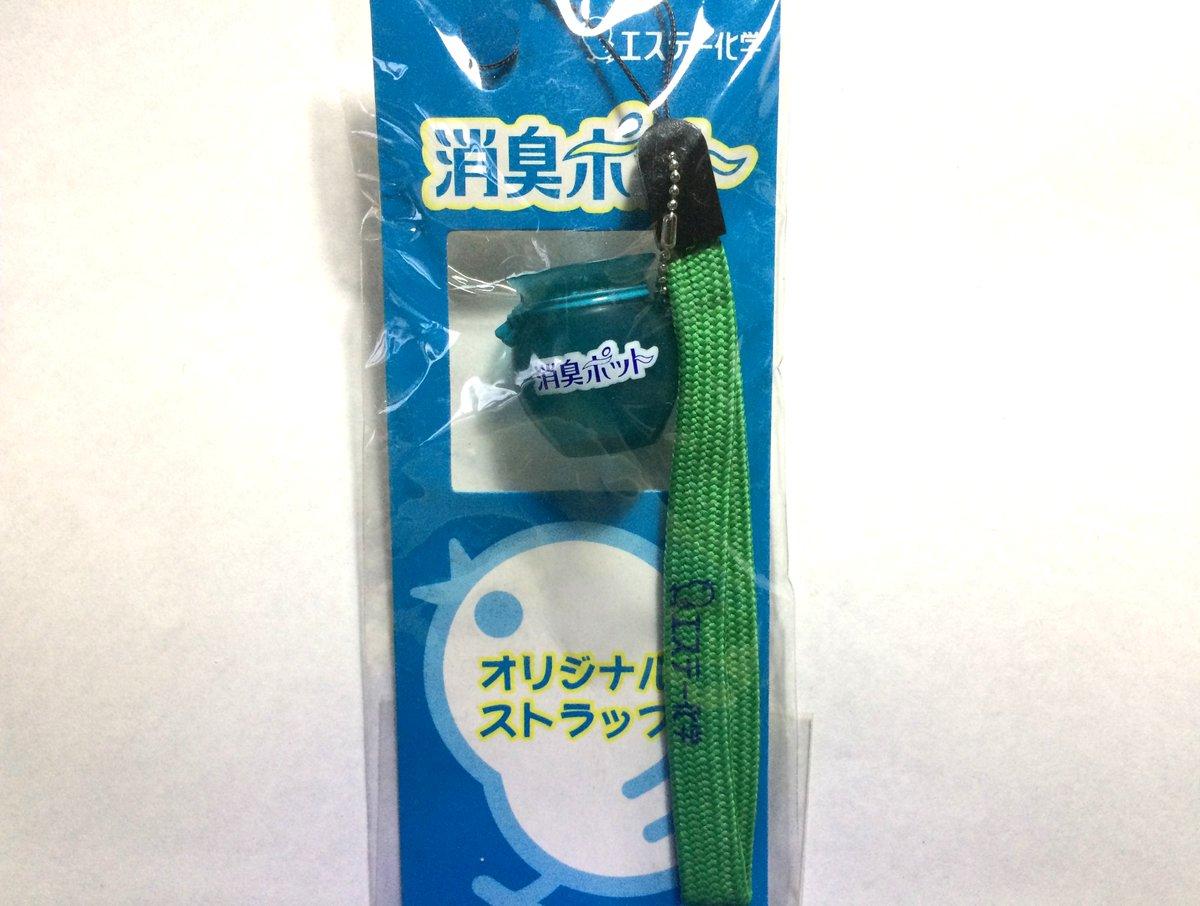 消臭ポット オリジナルストラップ-1