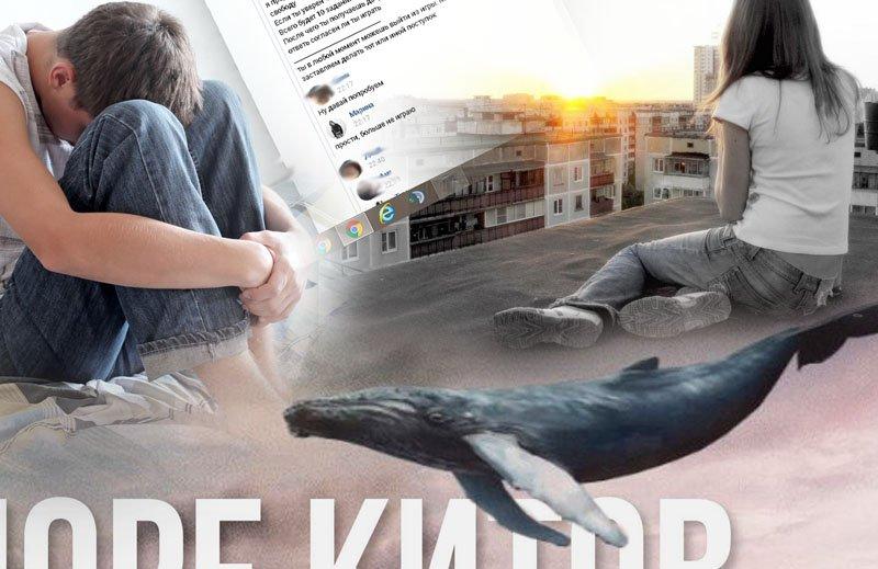 Синий кит опасный картинки