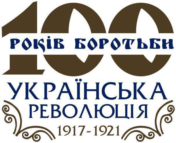 Українська революція 1917–1921 років