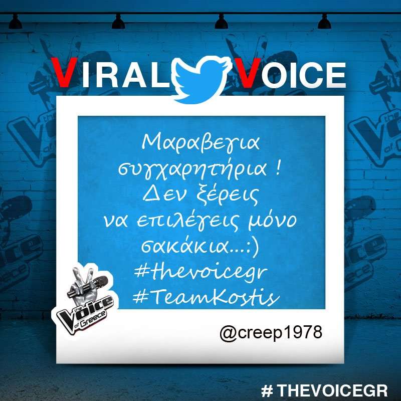 #ViralVoice #thevoicegr https://t.co/QiCZqLde9u
