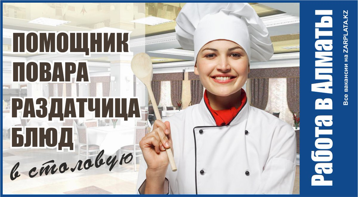 Частичная Проектная вакансии повара в усинске мизинце означает, что