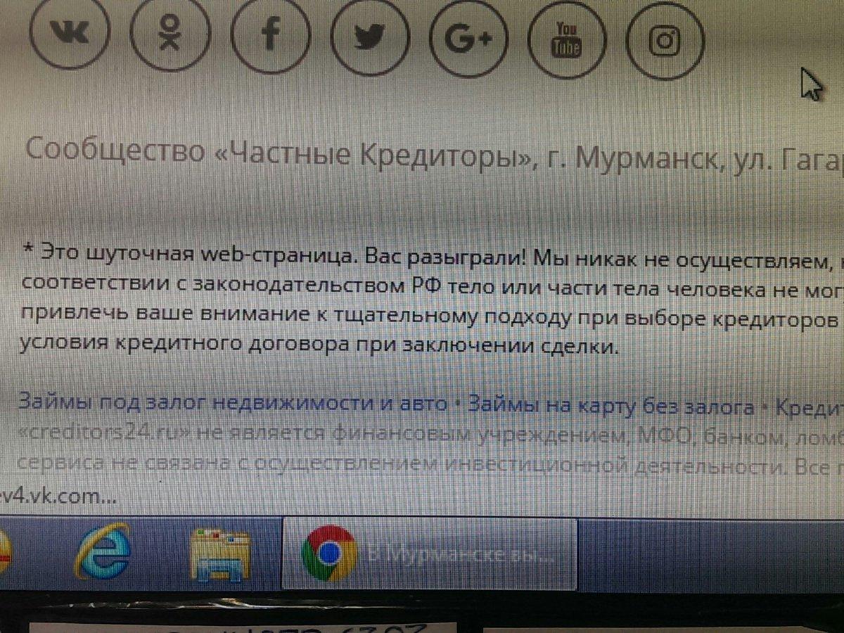 займ на киви creditoros ru