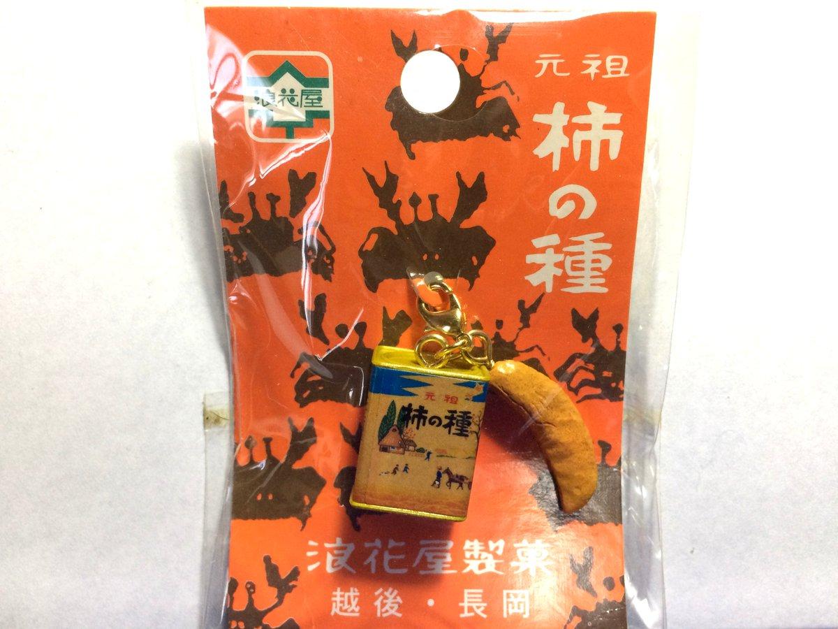 浪花屋製菓-元祖柿の種プチマスコット
