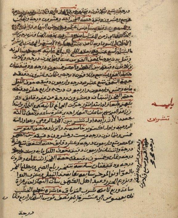 التوقيعات الفلكية على الشهور القبطية لشيخ الإسلام أحمد البشتكي يتناول شهور السنة القبطية الثلاثة عشر. https://t.co/VaYwqWpGRN https://t.co/A7FWfLsBSe