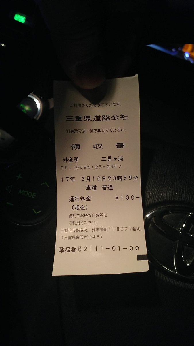 志摩の乗り鉄アドバイザー on Tw...