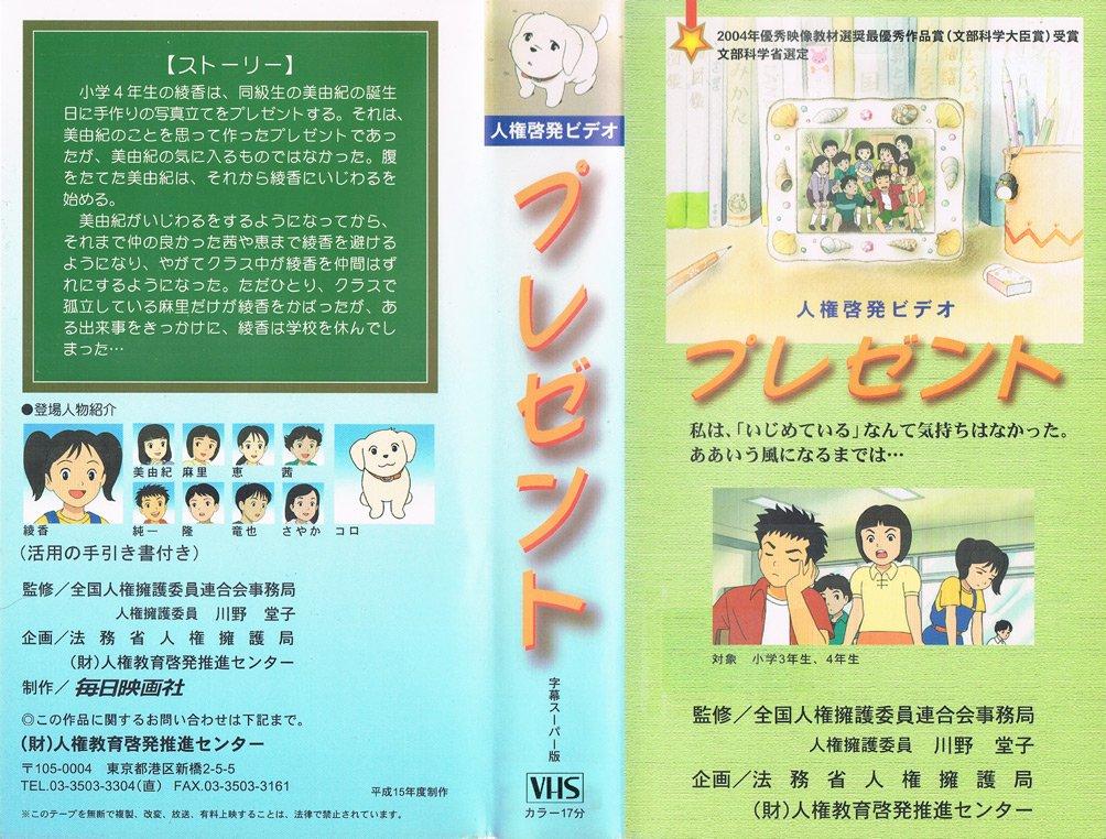 "AnimeVHSbot в Twitter: ""プレゼント 2003 ""私は、「いじめている ..."