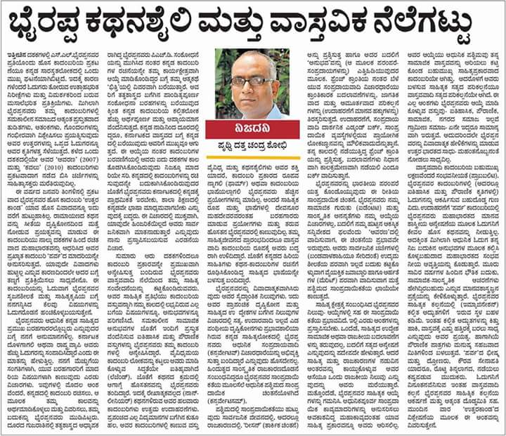 Today\'s prajavani