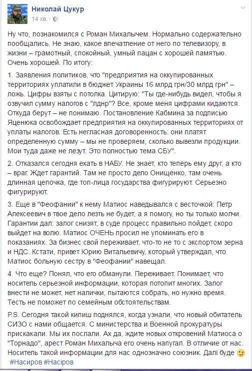 За день 10 марта погиб один воин, девять ранены, десять травмированы, - уточненные данные штаба АТО - Цензор.НЕТ 7752