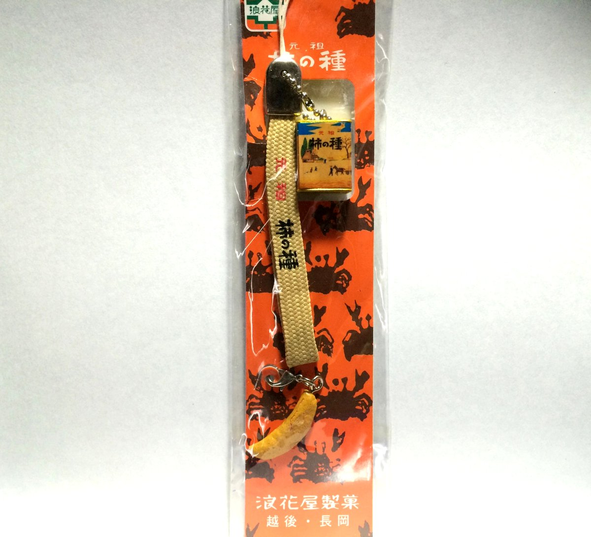 浪花屋製菓-元祖柿の種ストラップ