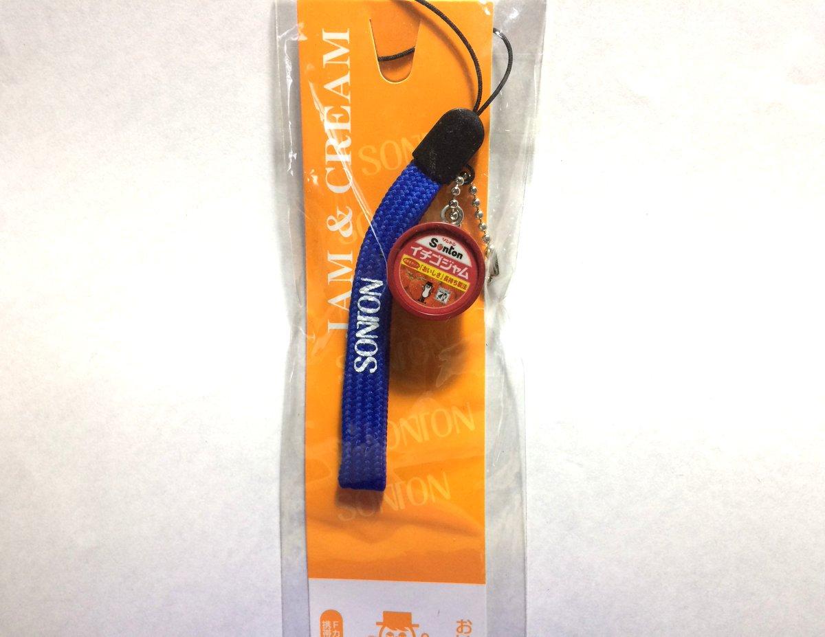 ソントン Fカップジャム型ミニチュア付携帯ストラップ