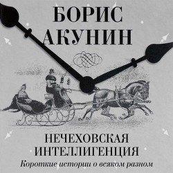 Борис акунин скачать бесплатно epub