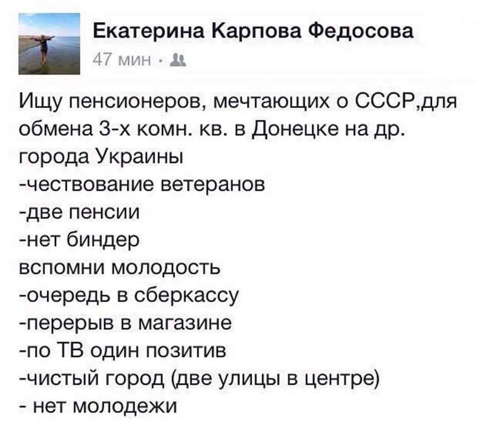 """Боевик """"ДНР"""" попался на блокпосту в Донецкой области - Цензор.НЕТ 262"""