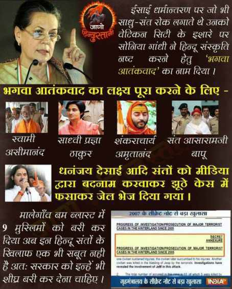 Saffron terrorism - a new imaginary word brought into existence to malign & frame Hindu leaders in fake cases. #ConspiraciesAgainstHinduism , when will these stop   <br>http://pic.twitter.com/drI8ytsUDv