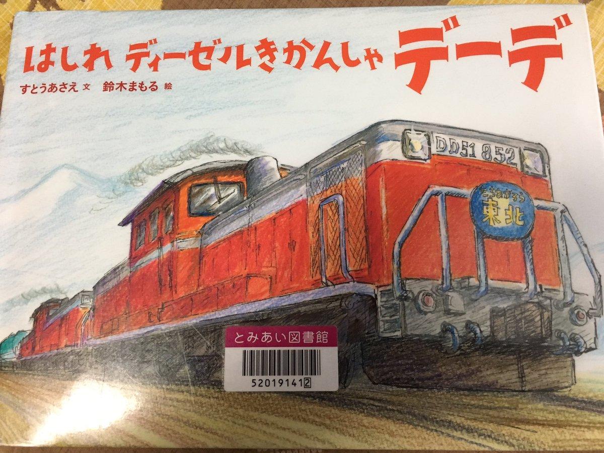 列車好きの我が子のために妻が図書館から借りてきた絵本。DD51が主役の絵本だなんて随分マニアックだなぁ、と思ってたら、#東日本大震災 の時に磐越西線経由で石油輸送をやったJR貨物のお話でした。読み聞かせをしながら、泣きそうになりました。 #東日本大震災から6年