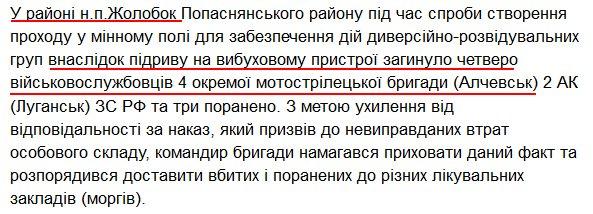 Боевики обстреляли из САУ собственный блокпост, - разведка - Цензор.НЕТ 73