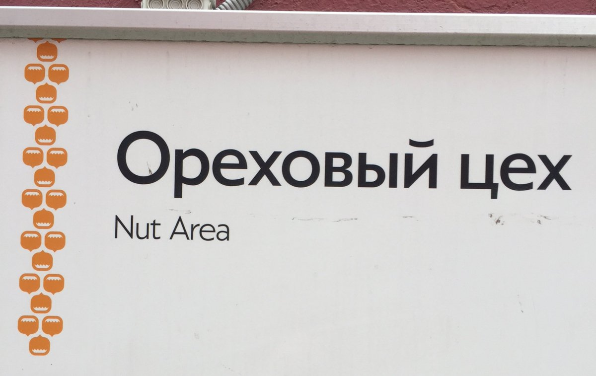 Welcome to the Nut Area https://t.co/W3QYxI7E4t