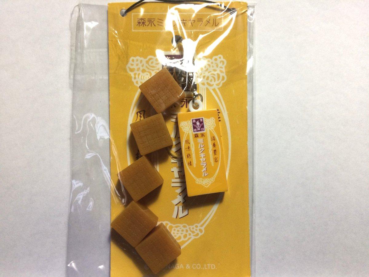 森永ミルクキャラメル 携帯ストラップ