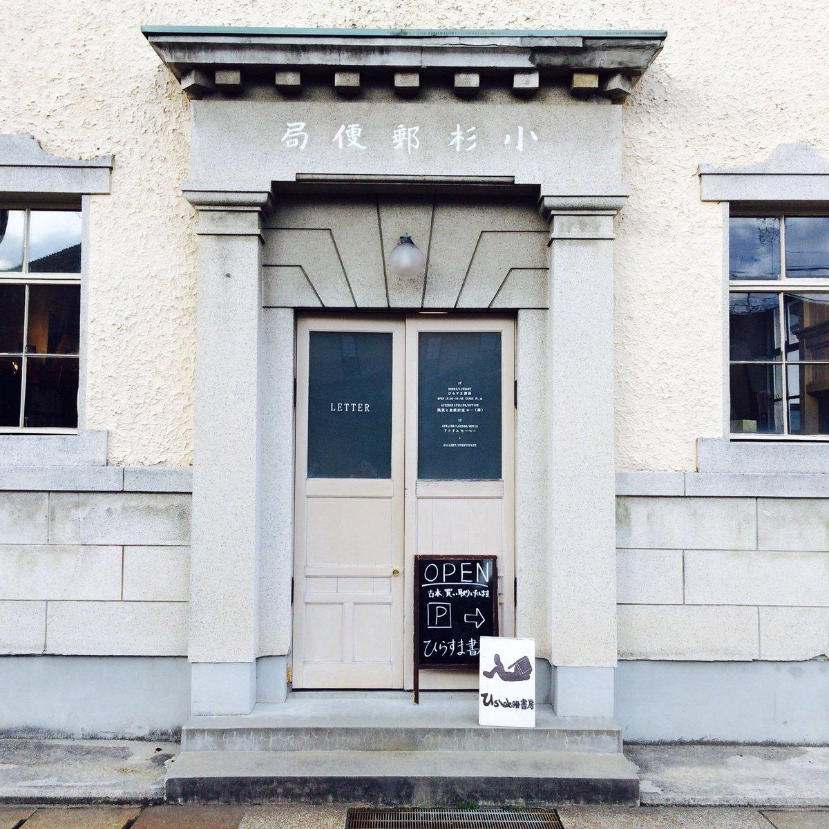 富山の射水市で元郵便局が古本屋になっていた。 https://t.co/O6IskCnZt1