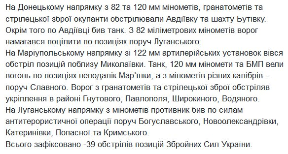 39 attacks on Ukrainian positions before 6pm today