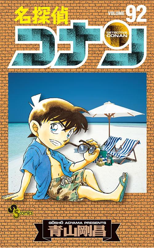 Tome 92 [Japon] C6qLCIsWkAA8VVu