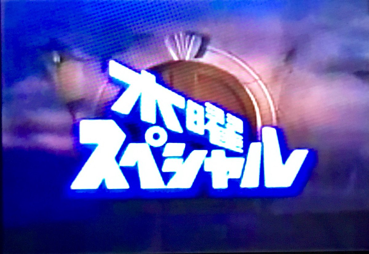 """オダブツのジョー в Twitter: """"昭和なテレビ(99)。 「木曜スペシャル ..."""